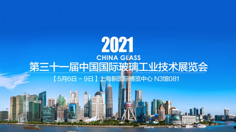 LandGlass, Invites You to Attend China Glass 2021